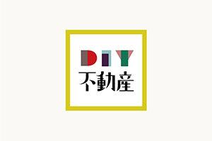 DIY不動産