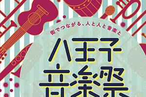 八王子音楽祭