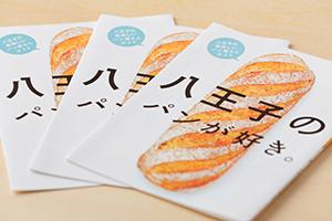 八王子のパンが好き
