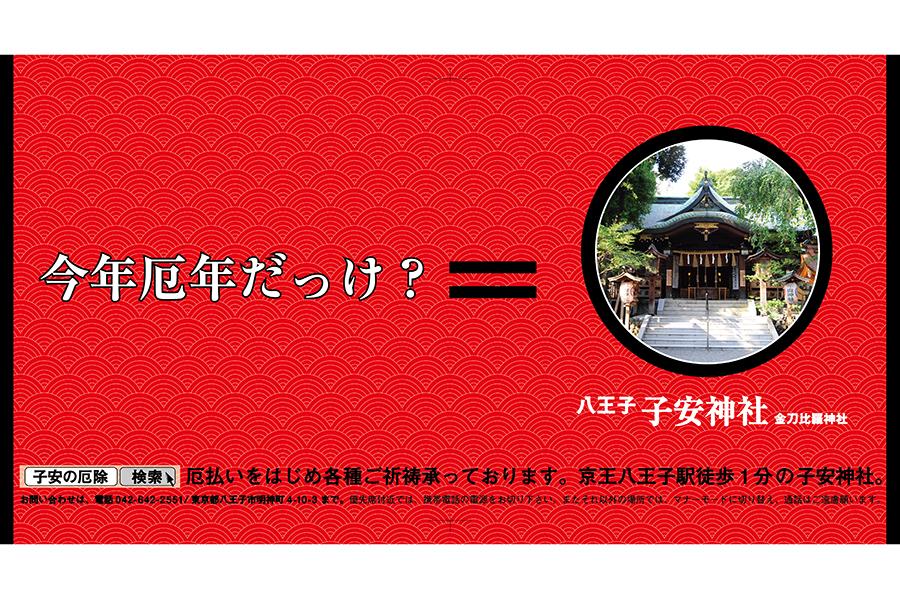 koyasu-keiooutlinecs