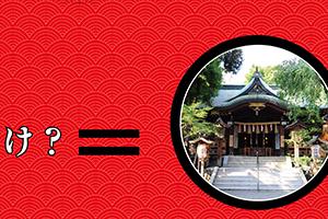子安神社 京王線電車広告
