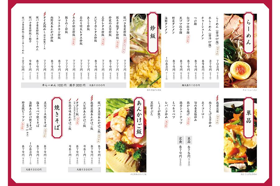 dinner_omote
