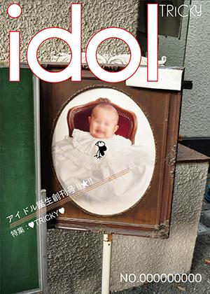 幻の創刊号 TRICKY
