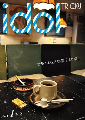 jazz喫茶 はり猫