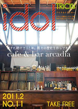 cafe&bar アルカディア
