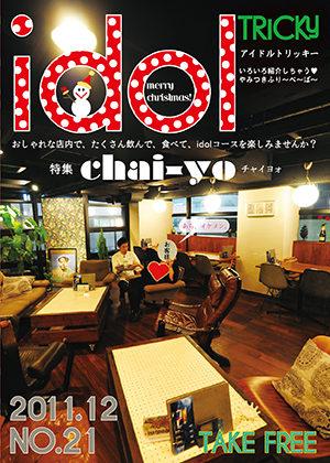 タイ料理 chai-yo