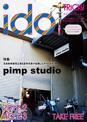 立体集団 pimp studio