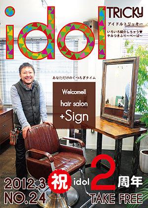 ヘアサロン +Sign