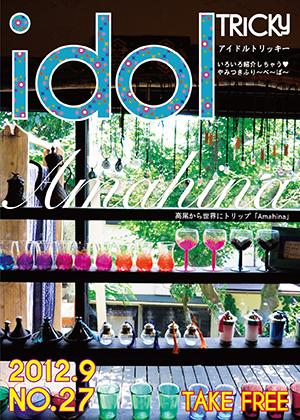 世界の雑貨店 Amahina