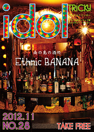 南国酒処 エスニックバナナ
