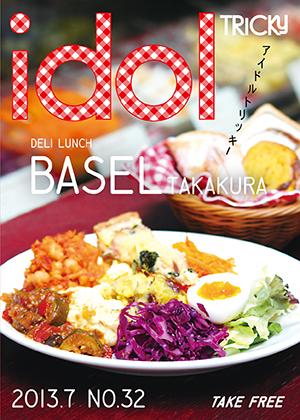 CAFE BASEL  高倉店
