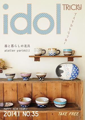 器と暮らし道具 atelier yorimiti