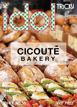 パン屋 CICOUTE BAKERY