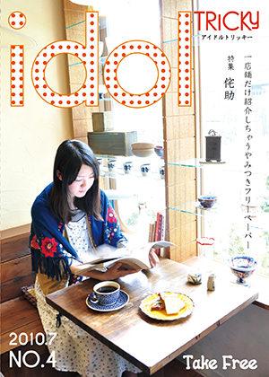 cafe 侘助