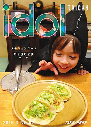 メキシコ料理 dzadza