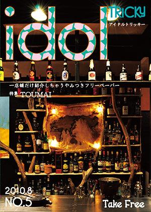 cafe TOUMAI