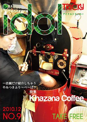 コーヒー豆 カザーナコーヒー