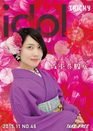 idol no.45坂本呉服店
