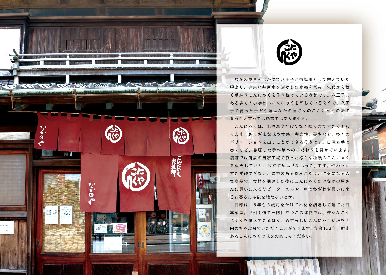 idol no.45 こんにゃくなかの屋