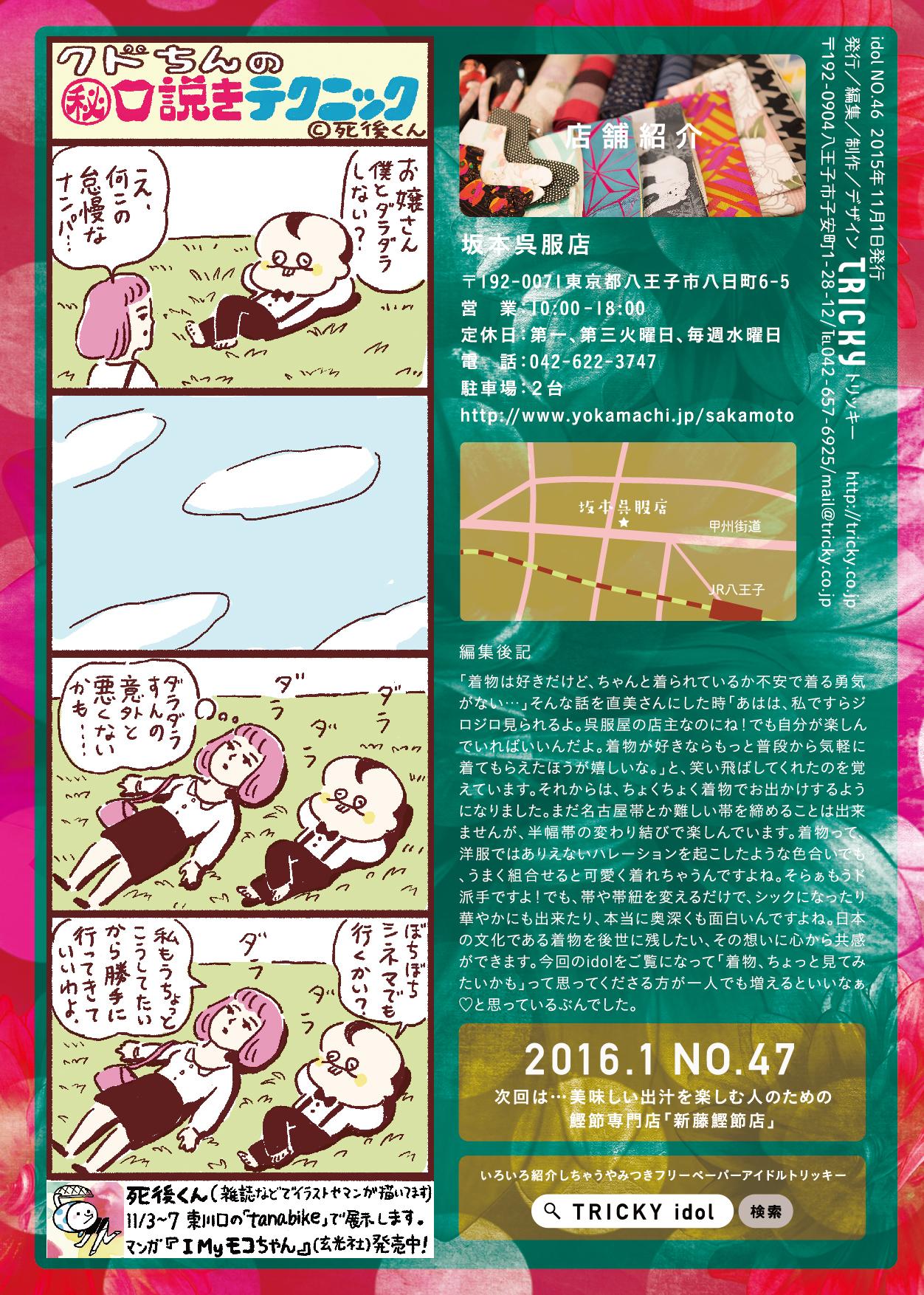 idol no46坂本呉服店
