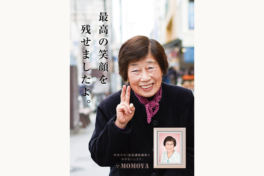 momoya_outline-01
