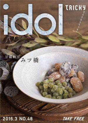NO.48甘露納豆みツ橋