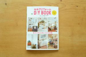 セルフリフォームDIY BOOK 発売