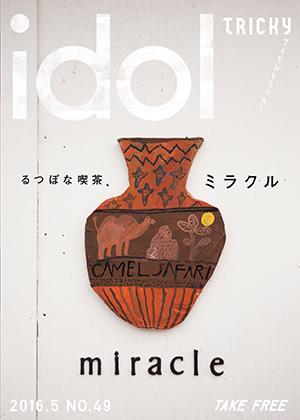 NO.48 2016年 5月 喫茶ミラクル