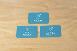 かもめ鍼灸治療院_カード