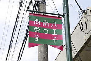 八王子南口商栄会旗